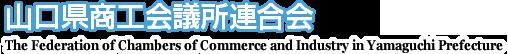 山口県商工会議所連合会